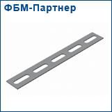 Перфорированные полосы монтажные, перфоленты металлические оцинкованные